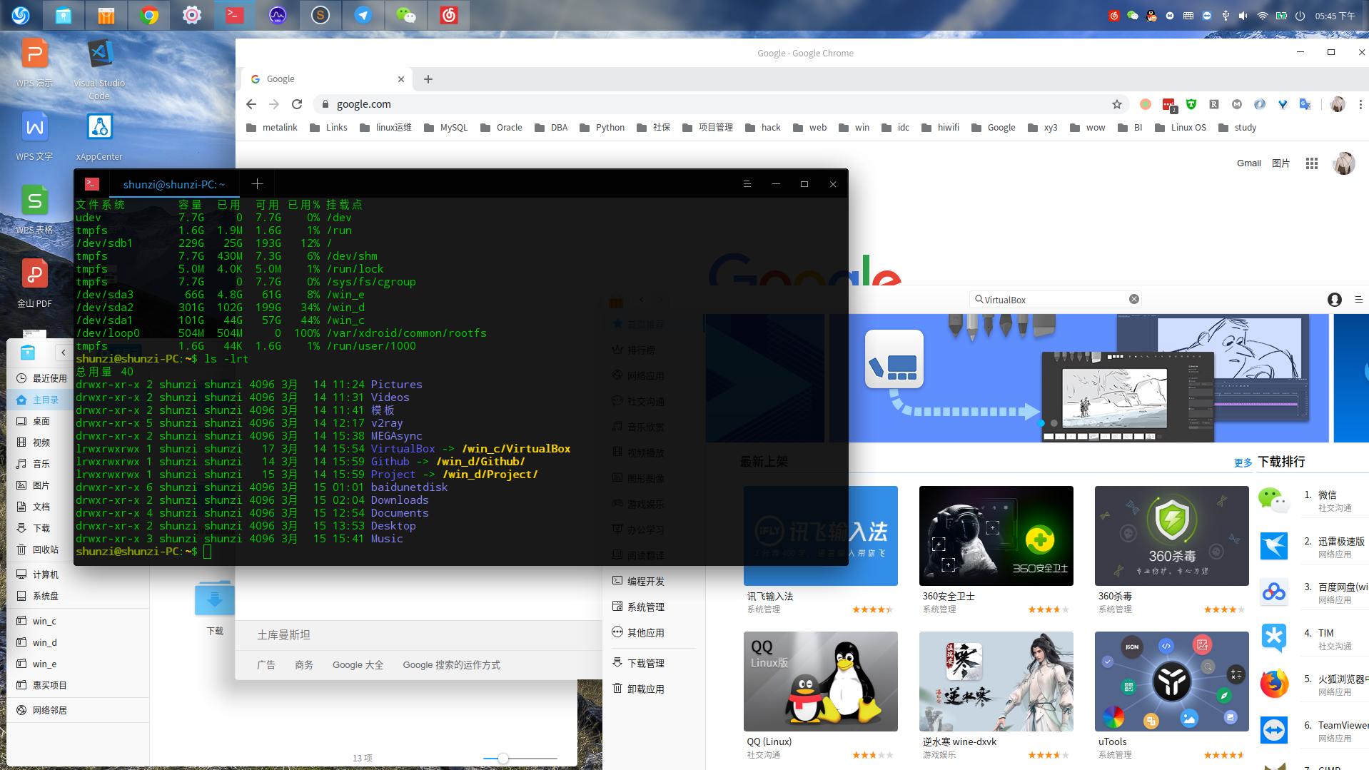 deepin linux 15.11系统安装